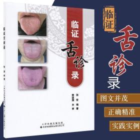 临证舌诊录