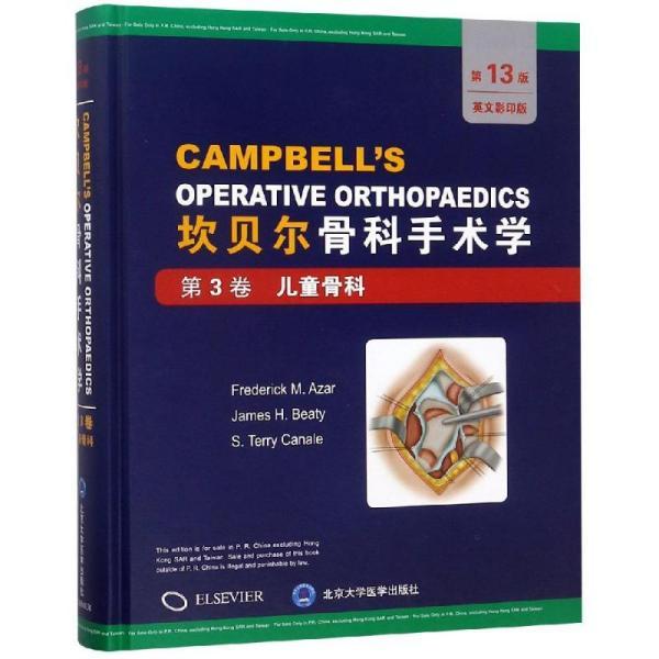 第3卷:儿童骨科坎贝尔骨科手术学(第13版全彩色影印)