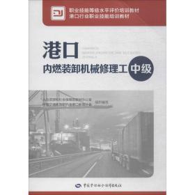 港口内燃装卸机械修理工(中级)