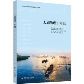 太湖治理十年纪