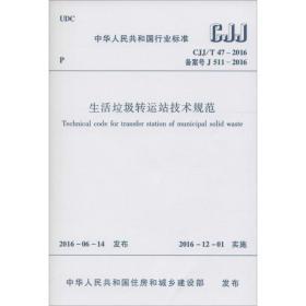生活垃圾站技术规范 计量标准 民共和国住房和城乡建设部 发布 新华正版