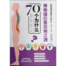 脊椎错位是百病之源70个为什么·脊柱伤病1000个为什么