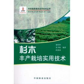 杉木丰产栽培实用技术