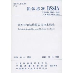 装配式钢结构箱式房技术标准 t/bssia 0002-2020 t/caqi 102-2020 建筑规范  新华正版