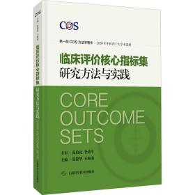 临床评价核心指标集研究方法与实践