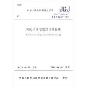 装配式住宅建筑设计标准  JGJ/T 398-2017