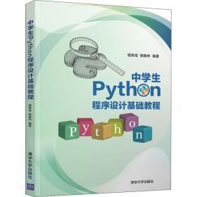 中学生Python程序设计基础教程