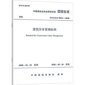 建筑劳务管理标准 t/cciat 0015-2020 建筑规范  新华正版