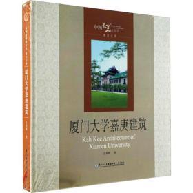 厦门大学嘉庚建筑 建筑设计 庄景辉 新华正版