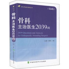 骨科主治医生2039问(第4版)