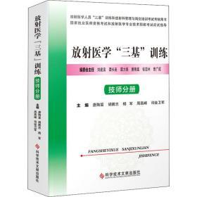 """放射医学""""三基""""训练 ·技师分册"""