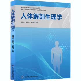 人体解剖生理学
