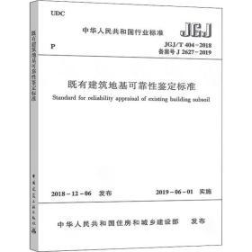 既有建筑地基可靠性鉴定标准 jgj/t 404-2018备案号j 2627-2018 建筑规范  新华正版