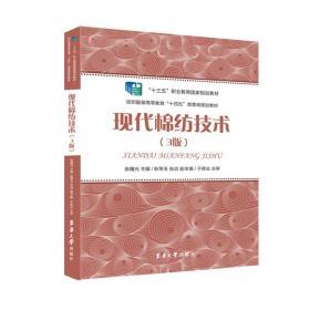 现代棉纺技术(3版) 轻纺 张曙光 新华正版