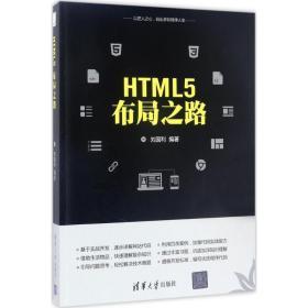 HTML5布局之路