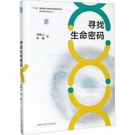 寻找生命密码/前沿科技普及丛书
