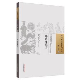 外科集验方 中医古籍 (明)周文采集;刘辉,姚向阳,罗详飞校注 新华正版