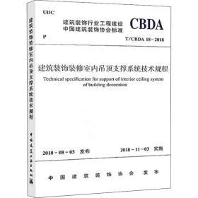 建筑装饰装修室内吊顶支撑系统技术规程 t/cbda 18-2018 建筑规范 中国建筑装饰协会 新华正版