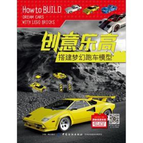 创意乐高:搭建梦幻跑车模型
