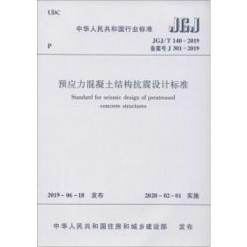 预应力混凝土结构抗震设计标准 jgj/t 140-2019 备案号 j 301-2019 建筑规范  新华正版