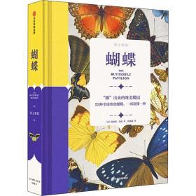 纸上景观:蝴蝶