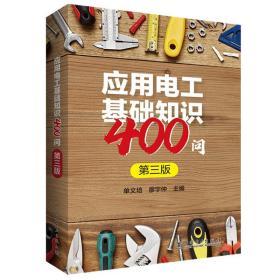 应用电工基础知识400问(第三版)
