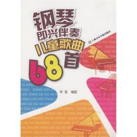 钢琴即兴伴奏系列教材:钢琴即兴伴奏儿童歌曲68首