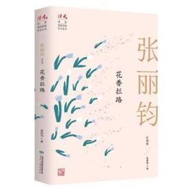 花香拦路:张丽钧自选集 作家作品集 张丽钧 新华正版