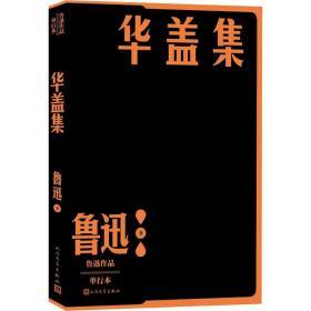 华盖集(鲁迅作品 单行本)