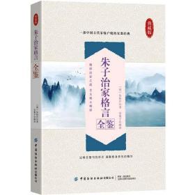 朱子治家格言全鉴 中国名人传记名人名言 迟双明 新华正版