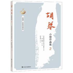 胡琴小型作品集(2)