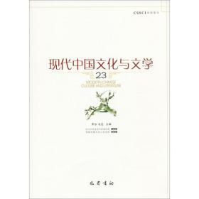 现代中国文化与文学23