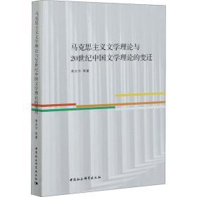 马克思主义文学理论与二十世纪中国文学理论的变迁