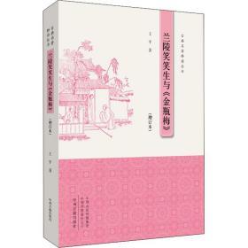 兰陵笑笑生与《金瓶梅》·古典名著释读丛书