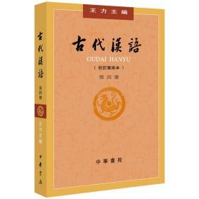 古代汉语(第4册·校订重排本)