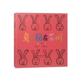 兔小囡在苏州