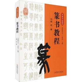 中国书法教程·篆书教程