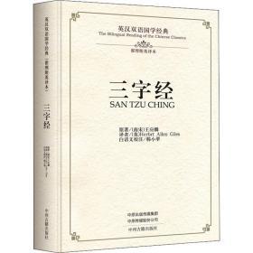 三字经·英汉双语国学经典(翟理斯英译本)