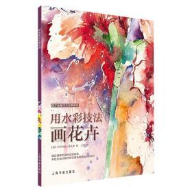 西方绘画技法经典教程:用水彩技法画花卉