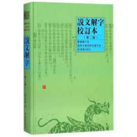 说文解字校订本(第2版)/(汉)许慎 历史古籍 (汉)许慎 新华正版