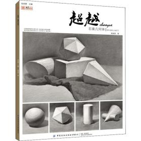 超越:石膏几何体