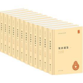 资治通鉴 历史古籍 (北宋)司马光 编著;(元)胡三省 音注 新华正版
