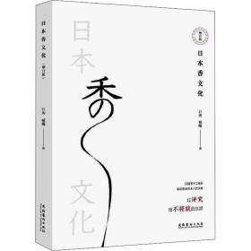 日本香文化(增订版)