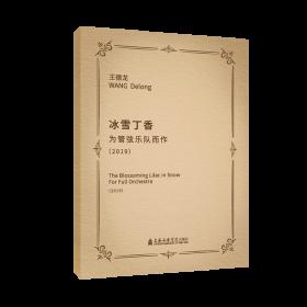 冰雪丁香--为管弦乐队而作 音乐理论 王德龙作曲 新华正版