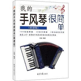 我的手风琴很简单:简谱版/
