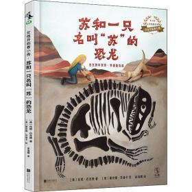"""女性开拓者小传:苏和一只名叫""""苏""""的恐龙(古生物学家苏·亨德里克森)"""