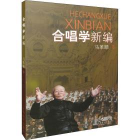 合唱学新编 修订版 歌谱、歌本 马革顺 新华正版