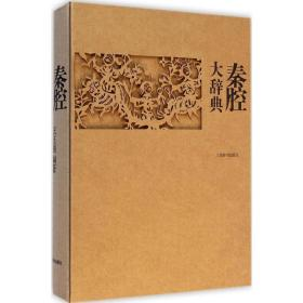 秦腔大辞典