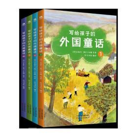 写给孩子的外国童话(全4册)