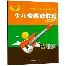 少儿电吉他教程